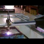 دستگاه برش فلز پلاسما قابل حمل قیمت چین